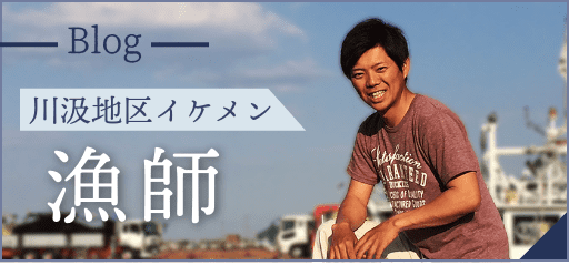 川汲地区イケメン漁師