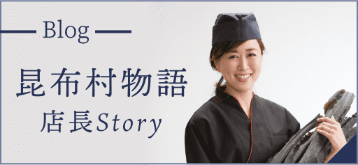 昆布村物語 店長story