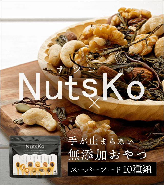 NutsKo 手が止まらない無添加おやつ スーパーフード10種類