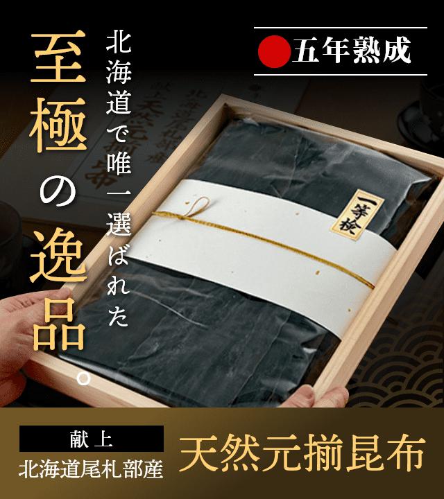 五年熟成 北海道で唯一選ばれた至極の逸品 北海道尾札部産 献上 天然元揃昆布