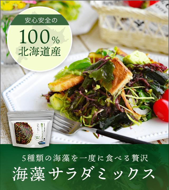5種類の海藻を一緒に食べる贅沢 海藻サラダミックス