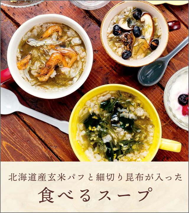 北海道産玄米パフと細切り昆布が入った食べるスープ